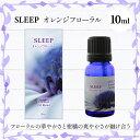 ショッピングSleep アロマオイル Sleep オレンジフローラル 10ml