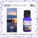 ショッピングSleep アロマオイル Sleep ウッディフローラル 10ml