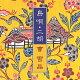 【試聴できます】島唄・二胡ヒーリング CD 音楽 癒し ヒーリングミュージック 不眠 ヒーリング