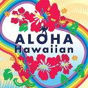 【試聴できます】アロハ!ハワイアンヒーリング CD 音楽 癒し ヒーリングミュージック 不眠 ヒーリング