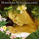 【試聴できます】ハワイアン・スタイル・ララバイヒーリング CD 音楽 癒し ヒーリングミュージック 不眠 ヒーリング