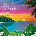 【試聴できます】リラックス&スロー ハワイアン・スタイルRELAX & SLOW Hawaiian Style ヒーリング CD 音楽 癒し ヒーリングミュージック 不眠 ヒーリング