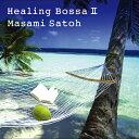 【試聴できます】ヒーリング・ボサノバ2ヒーリング CD 音楽 癒し ヒーリングミュージック 不眠 ヒーリング ギフト プレゼント