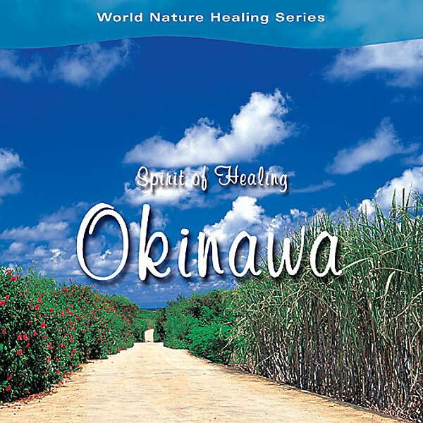 (試聴できます)スピリット・オブ・ヒーリング沖縄ヒーリングCD音楽癒しミュージック自然音島唄三線伝統