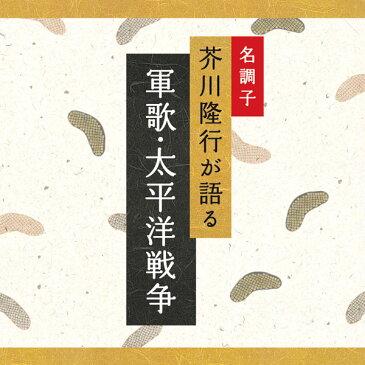 軍歌・太平洋戦争 CD文庫 芥川隆行 ギフト プレゼント
