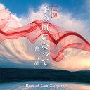 【試聴できます】千の風になって・二胡 曹雪晶ベストヒーリング CD 音楽 癒し曹雪晶 不眠 ヒーリング ギフト プレゼント
