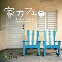 家カフェヒーリング CD 音楽 癒し ヒーリングミュージック 不眠 ヒーリング ギフト プレゼント (試聴できます)送料無料