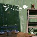 家カフェ ピアノヒーリング CD 音楽 癒し ヒーリングミュージック 不眠 ヒーリング ギフト プレゼント (試聴できます)送料無料