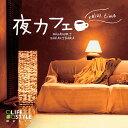 【試聴できます】夜カフェ リラックスタイムヒーリング CD 音楽 癒し ヒーリングミュージック 不眠 ヒーリング ギフト プレゼント
