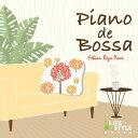 ピアノ・デ・ボッサヒーリング CD 音楽 癒し ミュージック 不眠 ボサノバ ギフト プレゼント (試聴できます)送料無料