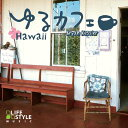 【試聴できます】ゆるカフェ ハワイヒーリング CD 音楽 癒し ヒーリングミュージック 不眠 ヒーリング