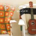 【試聴できます】家カフェ ウクレレヒーリング CD 音楽 癒し ヒーリングミュージック 不眠 ヒーリング