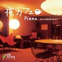【試聴できます】夜カフェ ピアノヒーリング CD 音楽 癒し ヒーリングミュージック 不眠 ヒーリング ギフト プレゼント