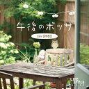 (試聴できます)午後のボッサ カフェ ジブリ/V.A.ヒーリング CD 音楽 癒し ミュージック 不眠 ボサノバ ギフト プレゼント