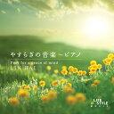 【試聴できます】やすらぎの音楽 ピアノヒーリング CD 音楽 癒し ヒーリングミュージック 不眠 ヒーリング