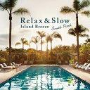 【試聴できます】リラックス&スロー アイランド・ブリーズヒーリング CD 音楽 癒し ヒーリングミュージック 不眠 ヒーリング