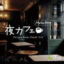 夜カフェ メロウ・ボッサヒーリング CD 音楽 癒し ミュージック 不眠 ボサノバ ピアノ ギフト プレゼント (試聴できます)送料無料