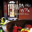 【試聴できます】情熱カフェ オーレ!ヒーリング CD 音楽 癒し ヒーリングミュージック 不眠 ヒー