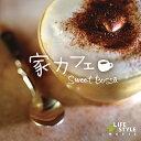 【試聴できます】家カフェ スウィート・ボッサ/V.A.ヒーリング CD 音楽 癒し ヒーリングミュージック 不眠 ヒーリング