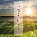 【試聴できます】心唄・二胡ヒーリング CD 音楽 癒し ヒーリングミュージック 不眠 ヒーリング
