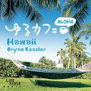 ゆるカフェ〜アロハ ハワイ ブライアン・ケスラー ヒーリング CD BGM 音楽 癒し リラックス ミュージック 不眠 寝かしつけ ハワイアン スラッキーギター ギフト プレゼント (試聴できます)送料無料 曲 イージーリスニング