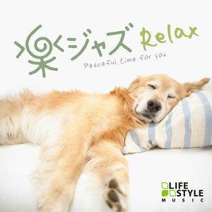 楽ジャズ〜リラックス