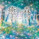 癒しの森〜こころをいやす音楽広橋 真紀子 ヒーリング CD ...