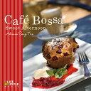 カフェ・ボッサ〜スウィート・アフタヌーンヒーリング CD 音楽 癒し ヒーリングミュージック BGM