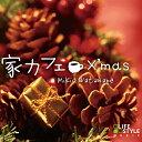 【試聴できます】家カフェ クリスマスヒーリング CD 音楽 ...