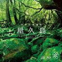 ショッピングBlu-ray 【試聴できます】屋久島 [CD+Blu-ray]ヒーリング CD 音楽 癒し ヒーリングミュージック 不眠 ヒーリング ギフト プレゼント