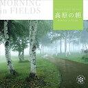 高原の朝ヒーリング CD 音楽 癒し ヒーリングミュージック 不眠 ヒーリング ギフト プレゼント (試聴できます)送料無料