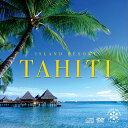 【試聴できます】タヒチヒーリング CD 音楽 癒し ヒーリングミュージック 不眠 ヒーリング