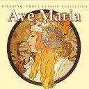 【試聴できます】アヴェ・マリア クラシック・コレクションヒーリング CD 音楽 癒し ヒーリングミュージック 不眠 ヒーリング