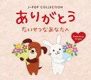 ショッピングオルゴール 【試聴できます】ありがとう たいせつなあなたへ J-POPコレクションヒーリング CD 音楽 癒し ヒーリングミュージック 不眠 ヒーリング ギフト プレゼント