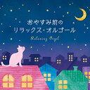 ショッピングオルゴール 【試聴できます】おやすみ前のリラックス・オルゴール オルゴール CD 不眠 ヒーリング ギフト プレゼント
