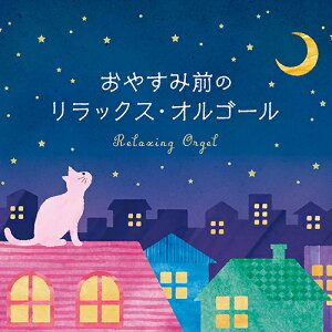 α波の出る音楽CD「おやすみ前のリラックス・オルゴール」