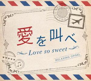 愛を叫べ・Love so sweetα波オルゴール CD 不眠 ヒーリング 癒し 音楽 J-POP 嵐 ギフト プレゼント (試聴できます)送料無料