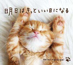 α波の出る音楽CD「明日はきっといい日になる」