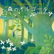 【試聴できます】森のオルゴール ジブリ&ディズニー・コレクション オルゴール CD