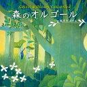 【試聴できます】森のオルゴール ジブリ&ディズニー・コレクション オルゴール CD ギフト プレゼント