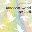 ショッピングオルゴール innocent world ・旅立ちの唄 Mr.Childrenコレクション【2枚組CD】ヒーリング CD 音楽 癒し ヒーリングミュージック ギフト プレゼント