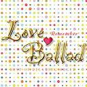 【試聴できます】ラブ・バラード リメンバーヒーリング CD 音楽 癒し ヒーリングミュージック 不眠 ヒーリング