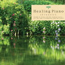 【試聴できます】ヒーリング・ピアノヒーリング CD 音楽 癒し ヒーリングミュージック 不眠 ヒーリング ギフト プレゼント