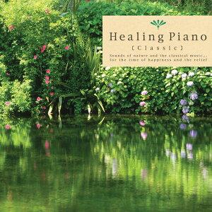 アヒーリング・ピアノ