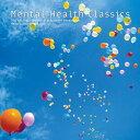 【試聴できます】メンタルヘルス・クラシックスヒーリング CD...