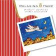 【試聴できます】リラクシング・ハープ ディズニー・コレクションヒーリング CD 音楽 癒し ヒーリングミュージック 不眠 胎教 cd 赤ちゃん 寝かしつけ グッズ disney