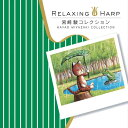 【試聴できます】リラクシング ハープ 宮崎駿コレクションヒーリング ジブリ CD 音楽 癒し ヒーリングミュージック 不眠 胎教 cd 赤ちゃん 寝かしつけ グッズ ギフト プレゼント
