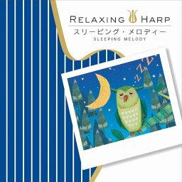【試聴できます】リラクシング・ハープ スリーピング・メロディーヒーリング ジブリ CD ディズニー 音楽 癒し ヒーリングミュージック 不眠 胎教 cd 赤ちゃん 寝かしつけ グッズ disney ギフト プレゼント