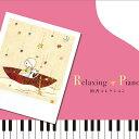 【試聴できます】リラクシング・ピアノ 絢香コレクションヒーリング CD 音楽 癒し ヒーリングミュージック 不眠 ヒーリング