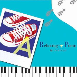 リラクシング・ピアノ 嵐コレクションヒーリング CD 音楽 癒し ヒーリングミュージック 不眠 ヒーリング ギフト プレゼント (試聴できます)送料無料